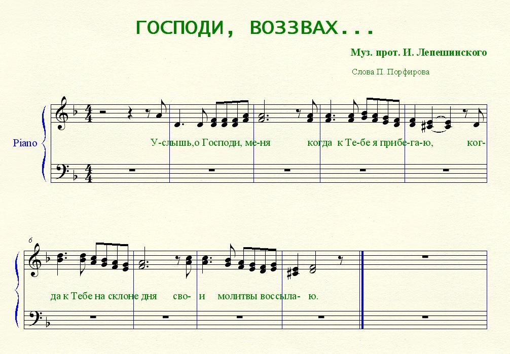 Хоровая Музыка Ноты Для Хора Всенощное Бдение